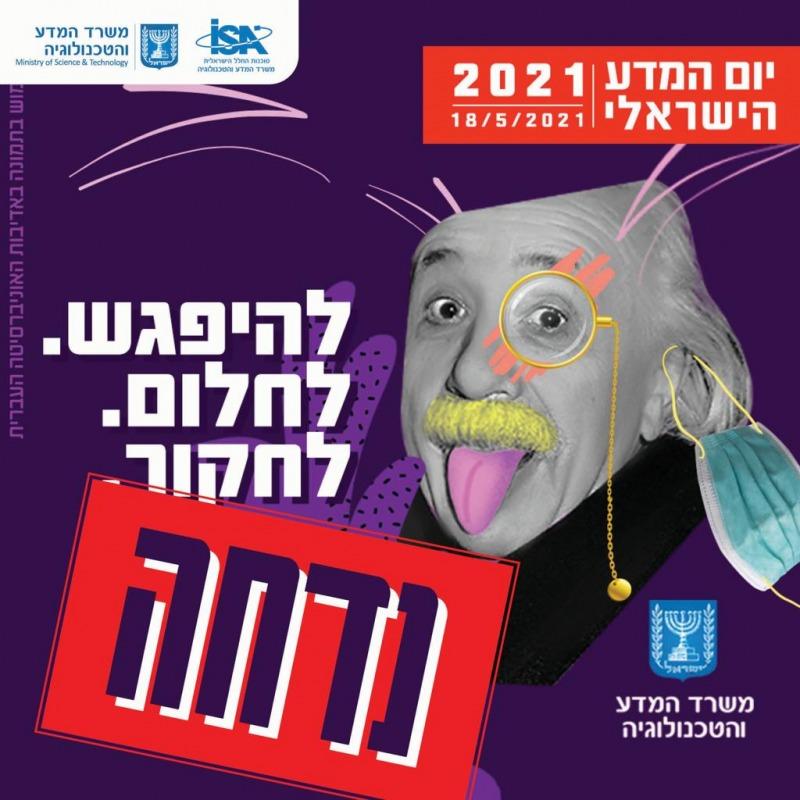 אירוע יום המדע הישראלי 2021 נדחה