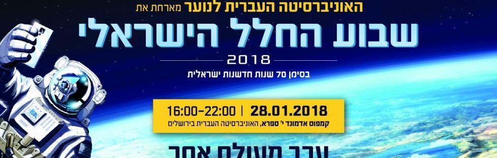 אירוע שבוע החלל הישראלי 2018