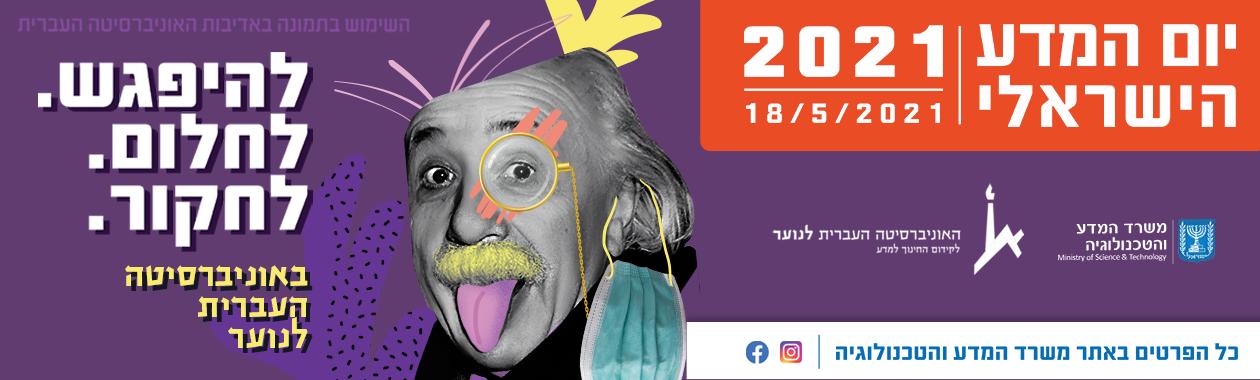 יום המדע הישראלי 2021